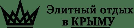 Элитный отдых в Крыму